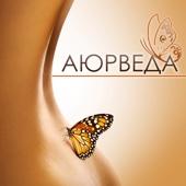 Аюрведа - музыка для массажа, шум моря музыка для фона супер релакс спокойная