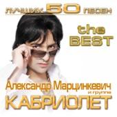 Aleksandr Martsinkevich & Gruppa Kabriolet - Цепи artwork