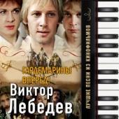 """Разлука (Из т/с """"Гардемарины, вперёд!"""") - Elena Kamburova"""
