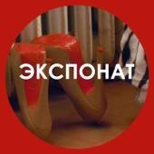 Leningrad - Экспонат artwork