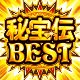 秘宝伝 BEST - Daito Music