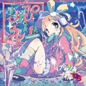 Tsukidourou (feat. Nanahira) - かめりあ feat. ななひら