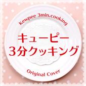 キューピー3分クッキング ORIGINAL COVER