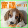 みんなの童謡 オルゴール作品集 VOL-21