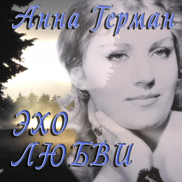 Эхо любви - анна герман и лев лещенко