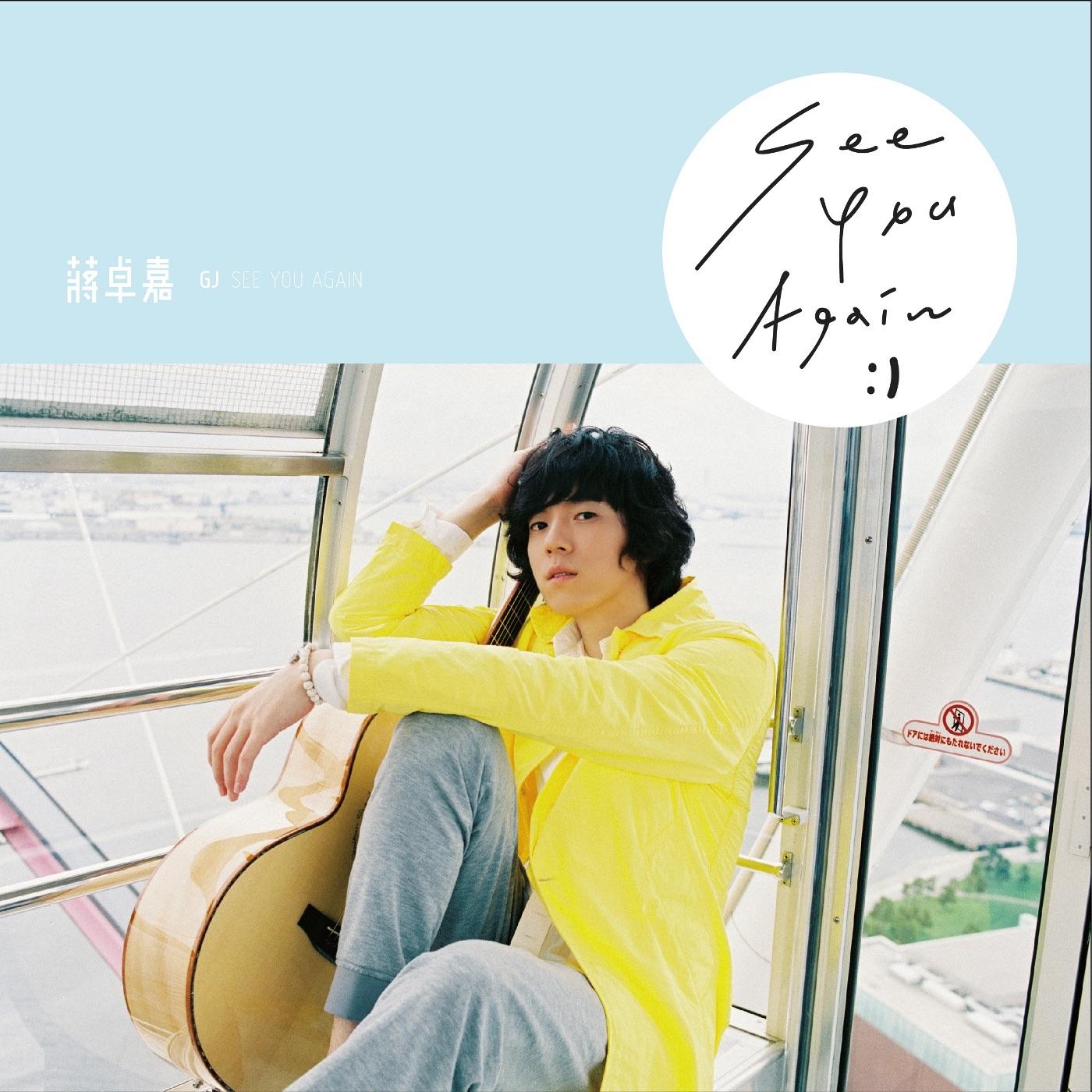 蒋卓嘉 - See You Again