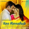 Nava Manmadhudu Original Motion Picture Soundtrack EP