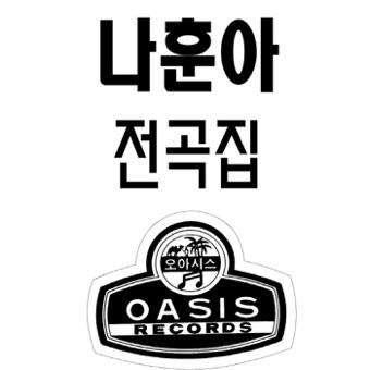 나훈아 전곡집 – Na Hoon-A
