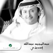 اسمعني 2015 - Abdul Majeed Abdullah