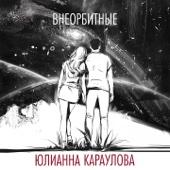 Юлианна Караулова - Внеорбитные обложка