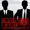 Abunai Deka Main Theme - Single