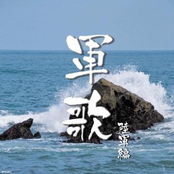 Ketteiban Nihongunka Rikugun Hen – Martial Sound Orchestra