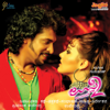 Uppi 2 (Original Motion Picture Soundtrack) - EP