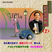 Koi no kisetsu by Accordion