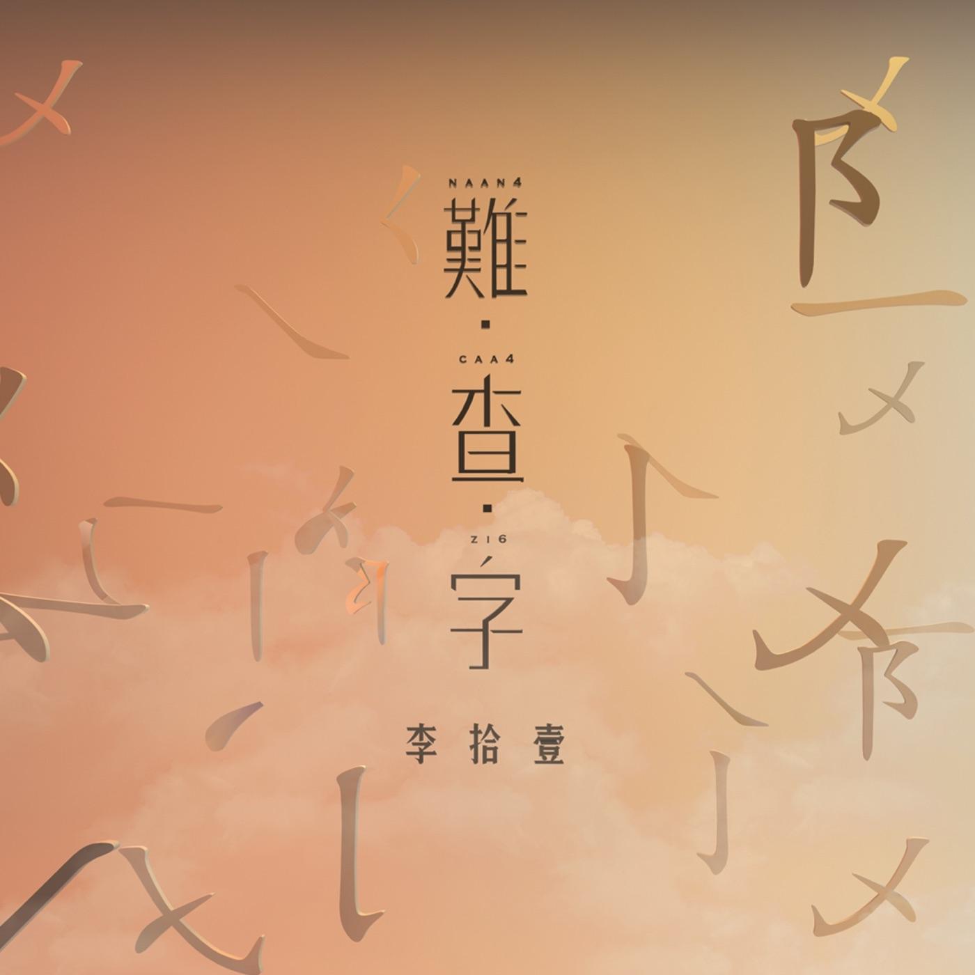 李拾壹 - 难查字 - Single