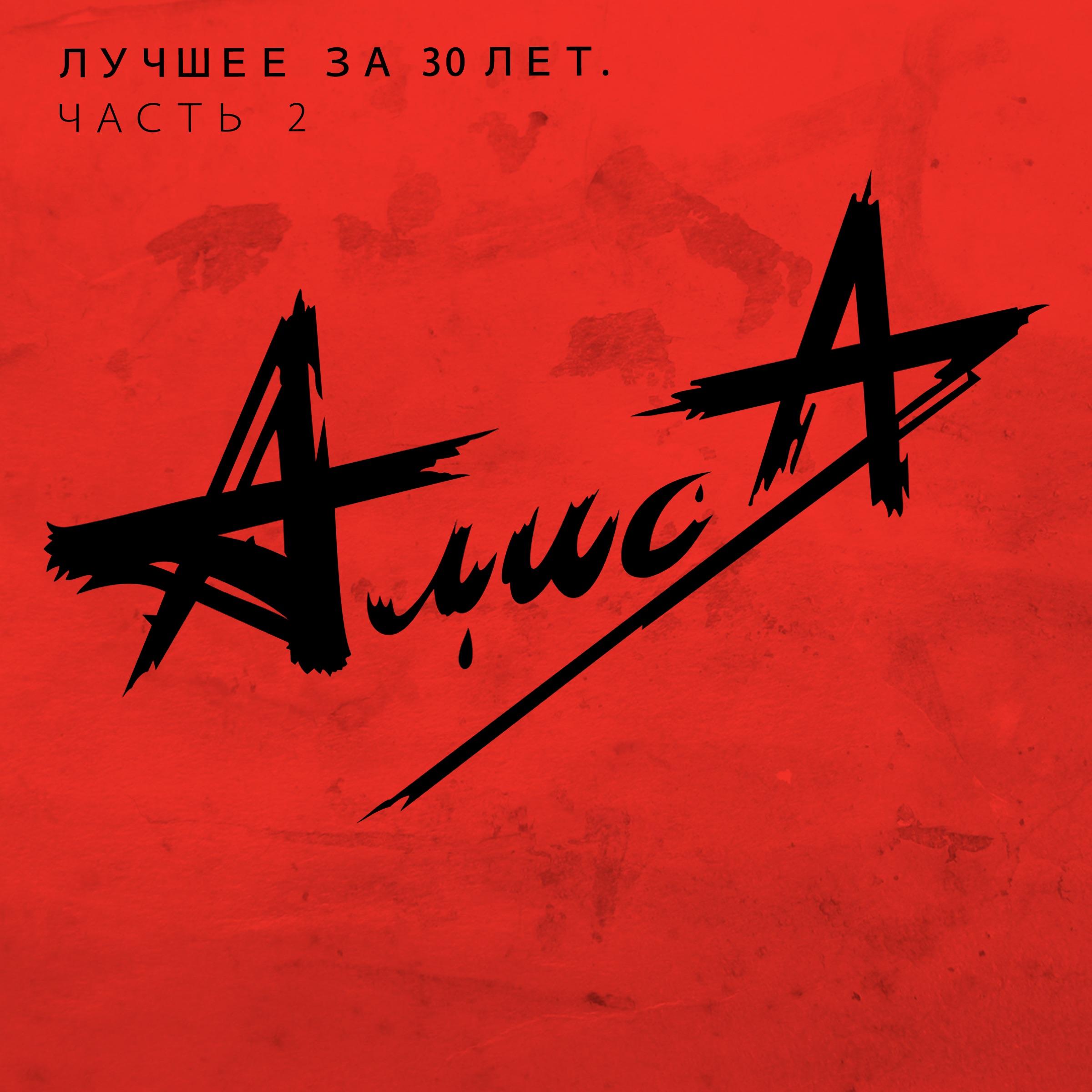 Алиса Танцевать Скачать Альбом