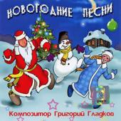 New Year Songs. Composer Grigoriy Gladkov