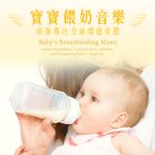 寶寶餵奶音樂: 培養專注力並增進食慾