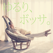 Relaxin Bossa - Weekend of BGM for Girls