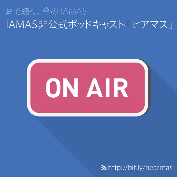 IAMAS非公式ポッドキャスト「ヒアマス」