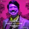 Nenjam Marappathillai (Original Motion Picture Soundtrack) - EP