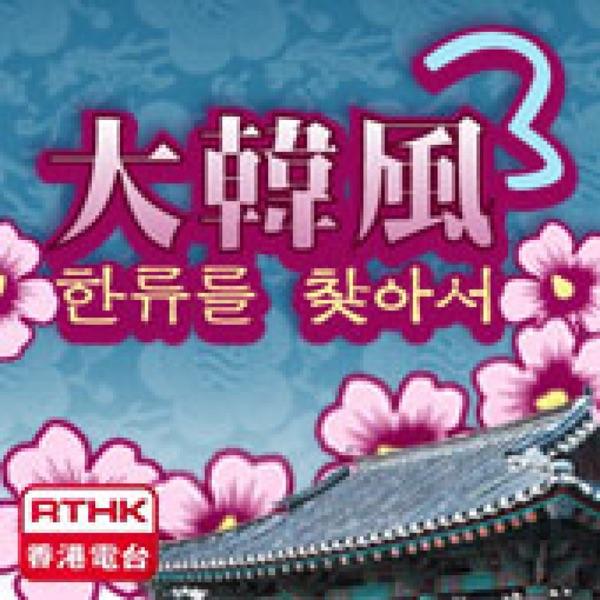 香港電台:大韓風(3)