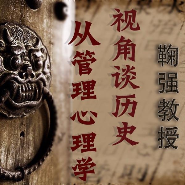 鞠强教授从管理心理学视角谈历史