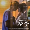 낭만닥터 김사부 (Original Television Soundtrack), Pt. 2 - Single