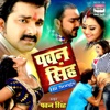 Pawan Singh Hit Songs
