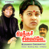 Kizhakku Cheemayile (Original Motion Picture Soundtrack) - EP