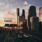 Такси - Elvira T