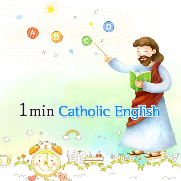 1분 가톨릭영어