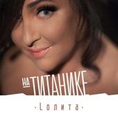 На Титанике - Лолита