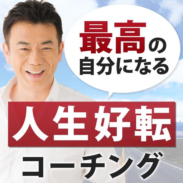 谷口貴彦の「人生好転コーチング」