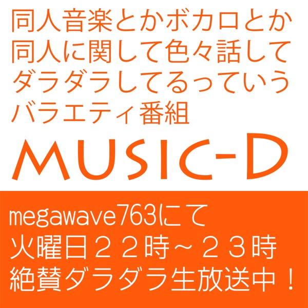 同人音楽バラエティ「music-D」