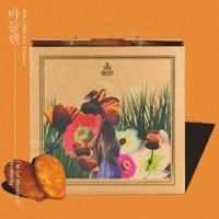 마들렌 Madeleine (feat. J.Han) - Single