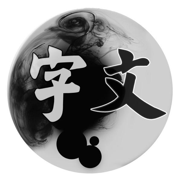 文字学(李添富教授)