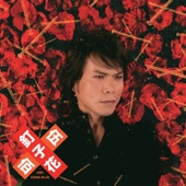 Download 釘子花 - 伍佰 & China Blue on iTunes (Chinese Rock)