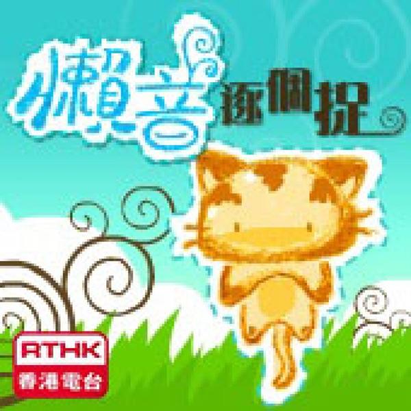 香港電台:懶音逐個捉