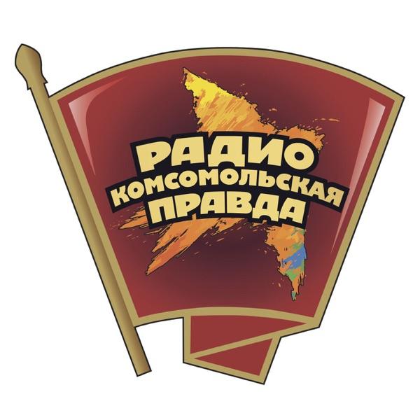 """Весь мир в """"Аквариуме"""" / Радио Комсомольская правда"""