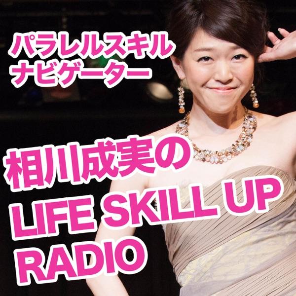パラレルスキルナビゲーター相川成実の「Life Skill up RADIO」