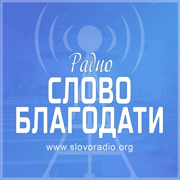 радио СЛОВО БЛАГОДАТИ [slovo.org]
