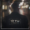 Hadimyon Sheli - Single