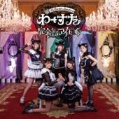 完全なるアイドル - EP