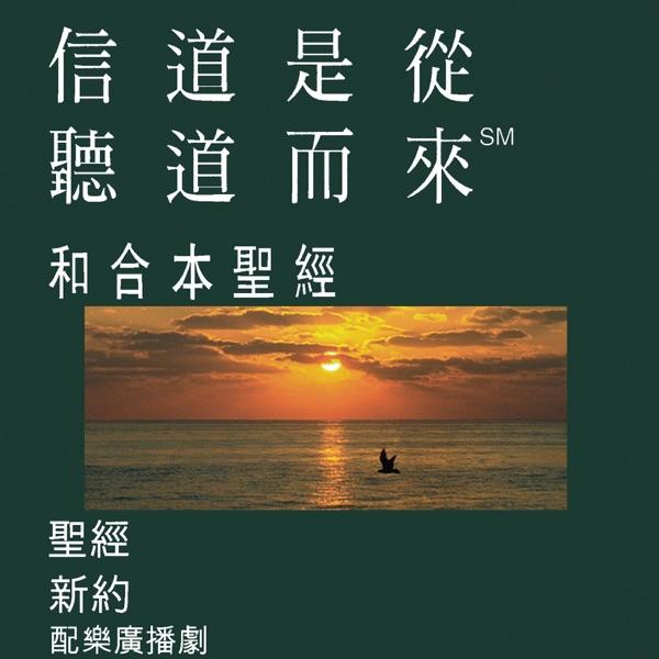 圣经粤语 - Chinese Cantonese Bible (UNV) - Union Version