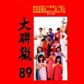 大聯歡89 (修復版)