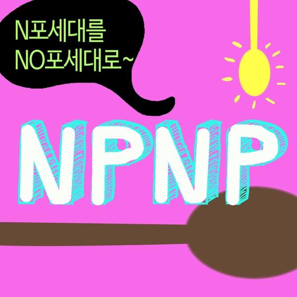 개념장착창업방송 NPNP