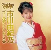 市川由紀乃 ゴールデンソングス Vol.1