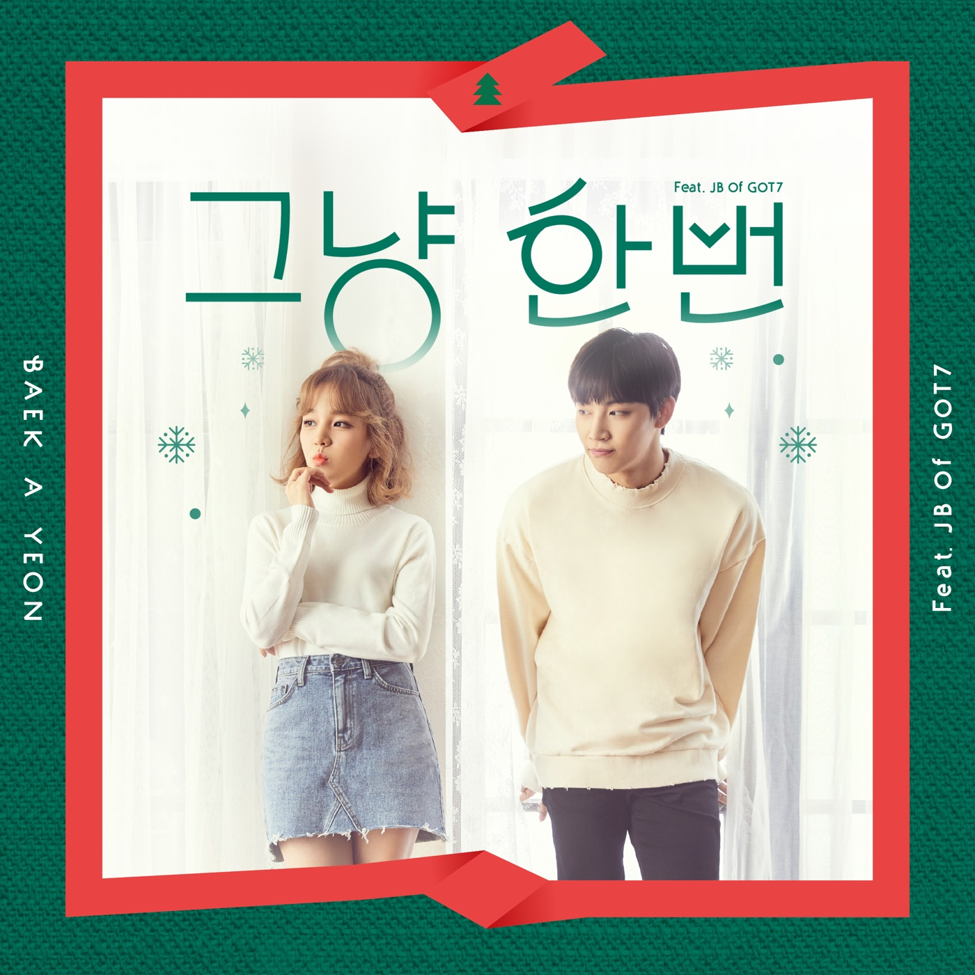 白娥娟 - 그냥 한번 Just because (feat. JB) - Single