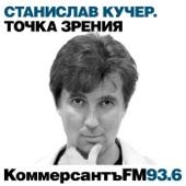 Точка зрения: Станислав Кучер